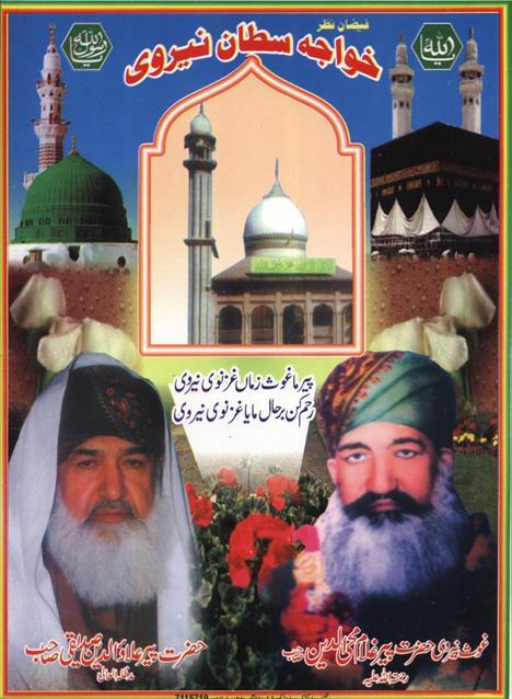 Shaykh ul Aalam Khwaja Mohammad Alauddin Siddiqui & Khwaja Ghulam Mohiuddin Ghaznavi