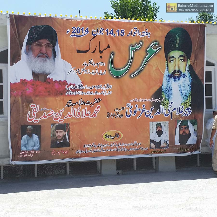 Nerian Sharif Urs Mubarak posters