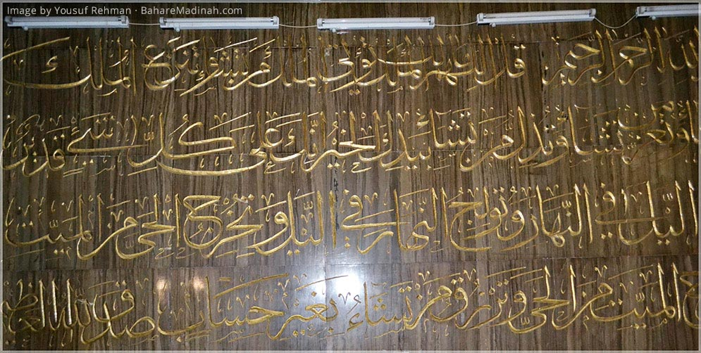 Plaque inside the Mausoleum of Shaykh Ma'ruf al Karkhi · Baghdad, Iraq (2013)